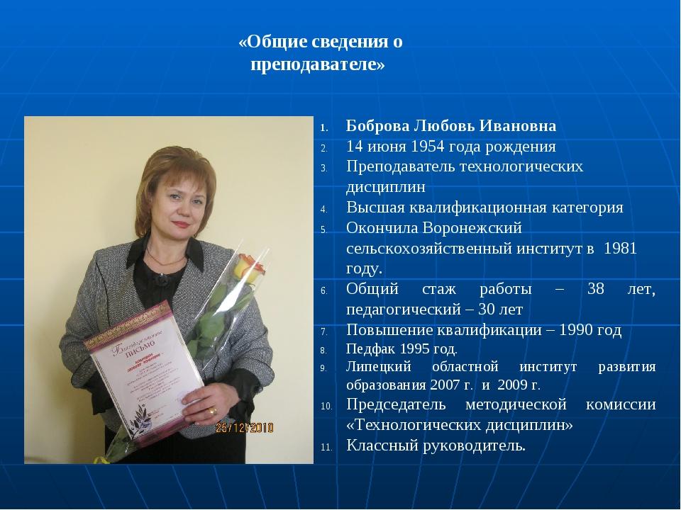 «Общие сведения о преподавателе» Боброва Любовь Ивановна 14 июня 1954 года р...