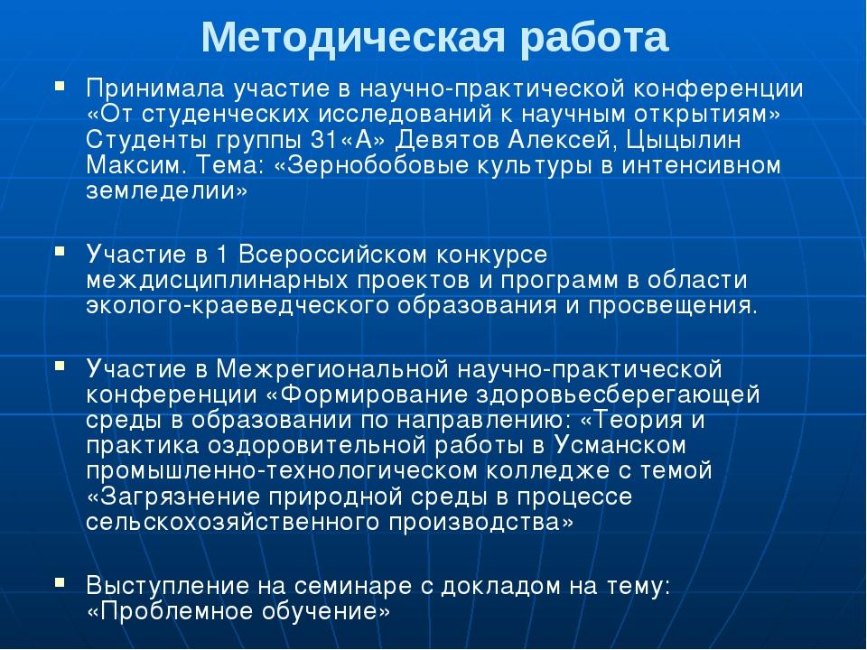 Методическая работа Принимала участие в научно-практической конференции «От с...