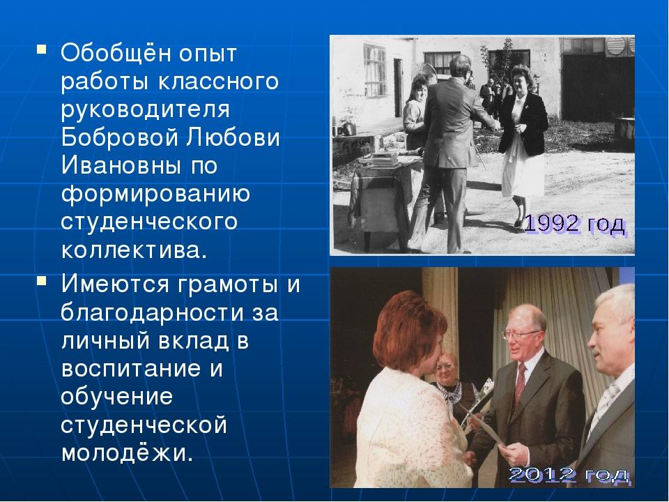 Обобщён опыт работы классного руководителя Бобровой Любови Ивановны по формир...