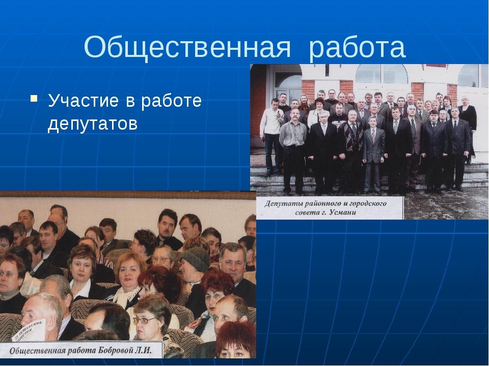 Общественная работа Участие в работе депутатов