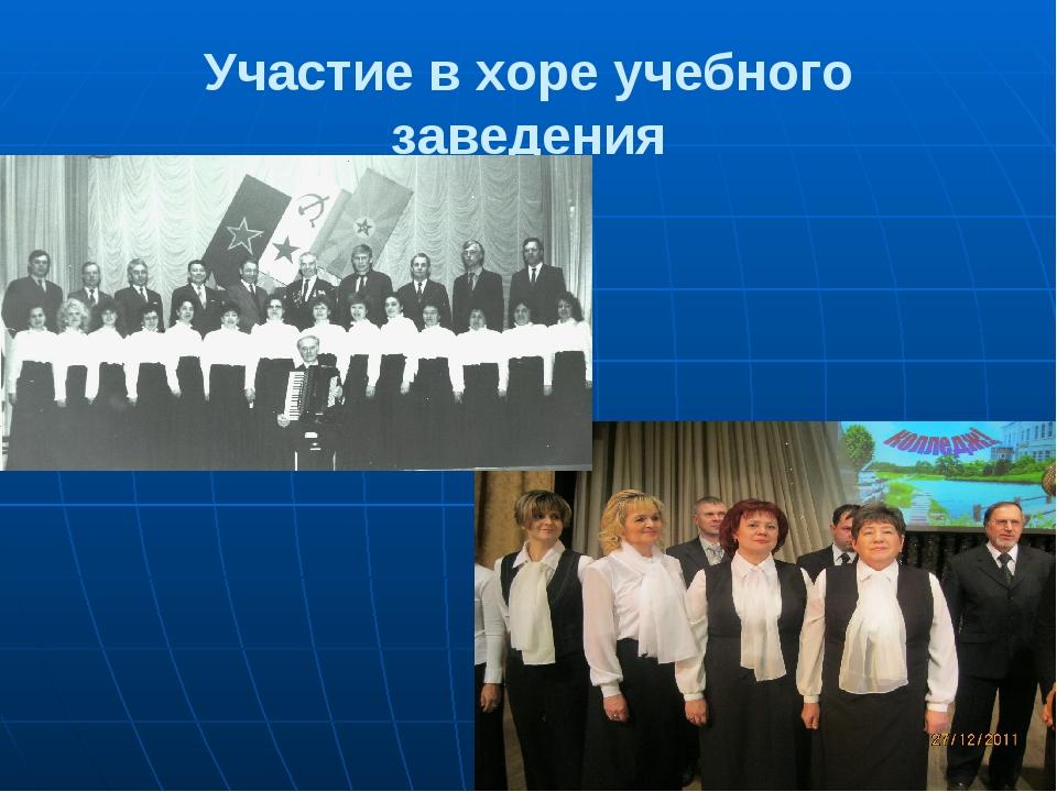 Участие в хоре учебного заведения