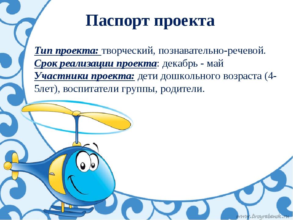 Паспорт проекта Тип проекта: творческий, познавательно-речевой. Срок реализац...