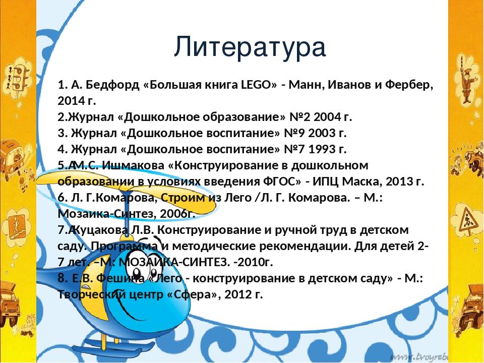 Литература 1. А. Бедфорд «Большая книга LEGO» - Манн, Иванов и Фербер, 2014 г...