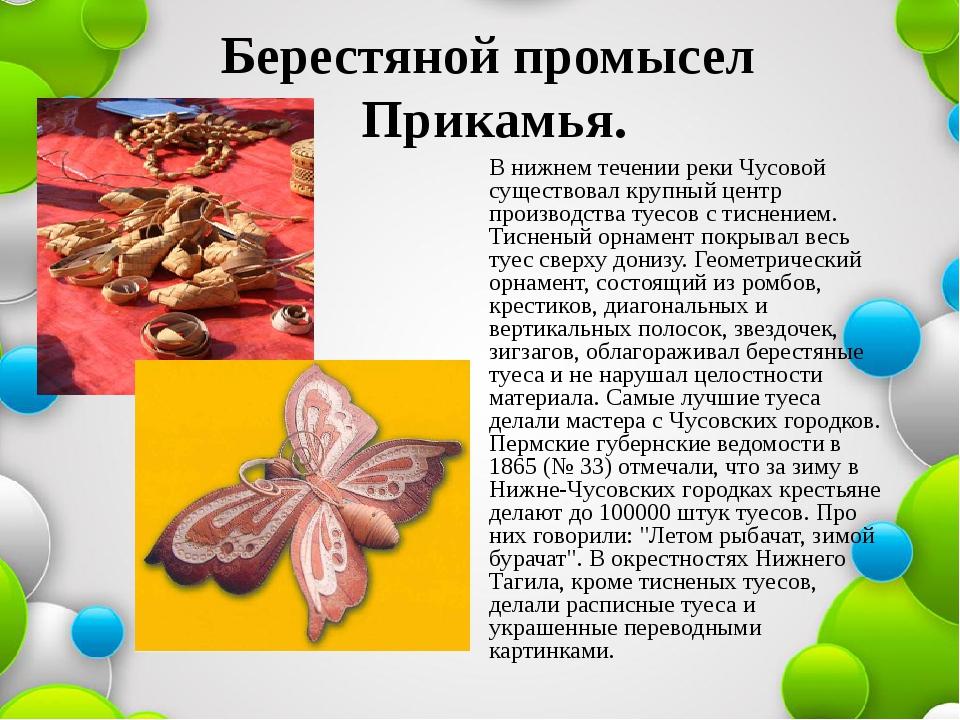 Берестяной промысел Прикамья. В нижнем течении реки Чусовой существовал крупн...