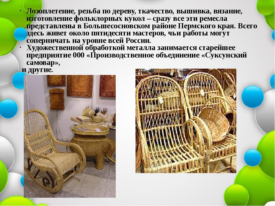 Лозоплетение, резьба по дереву, ткачество, вышивка, вязание, изготовление фол...