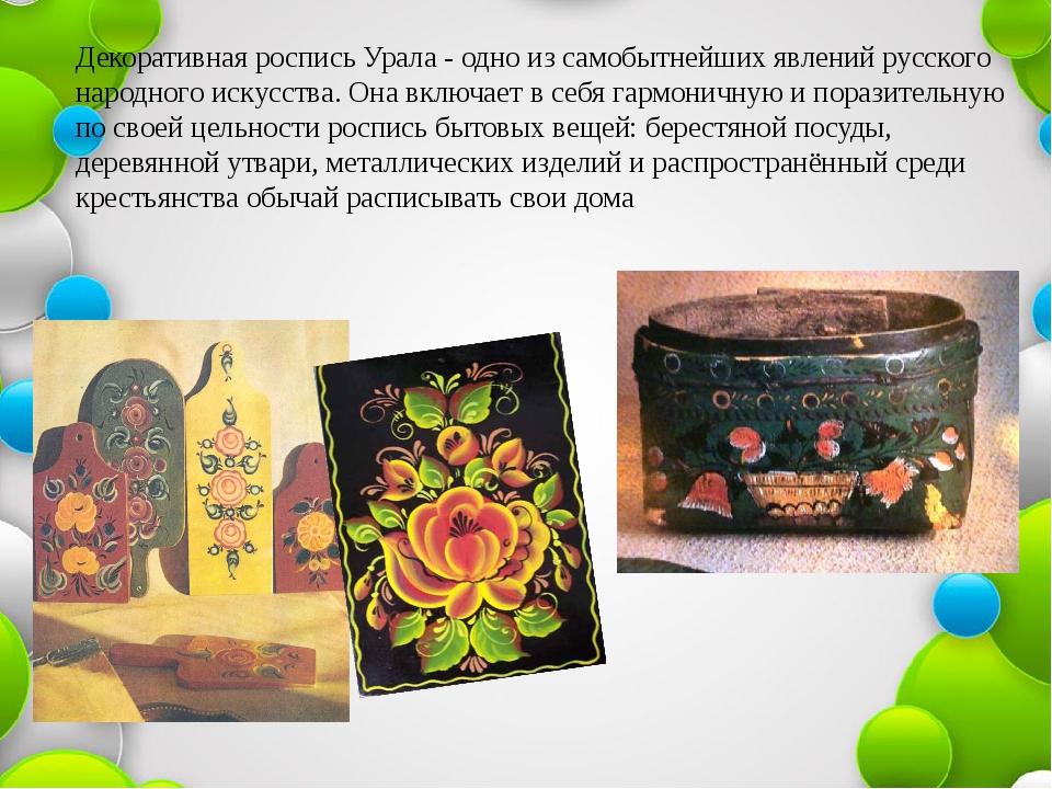Декоративная роспись Урала - одно из самобытнейших явлений русского народного...