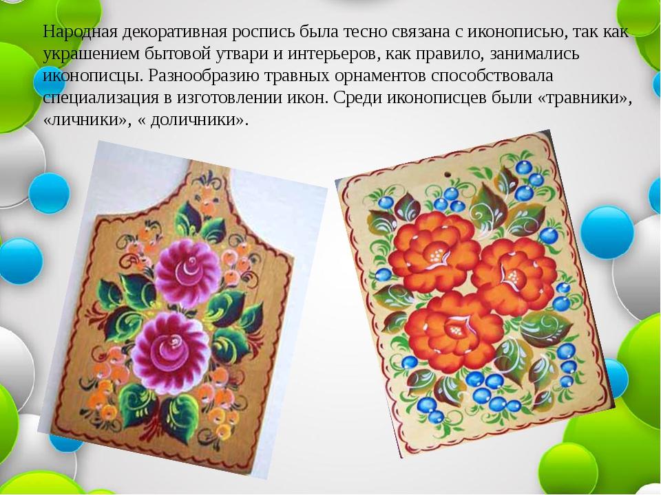 Народная декоративная роспись была тесно связана с иконописью, так как украше...