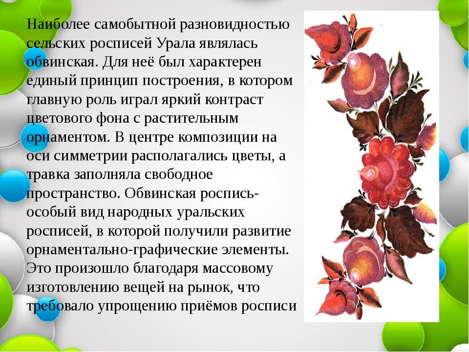 Наиболее самобытной разновидностью сельских росписей Урала являлась обвинская...