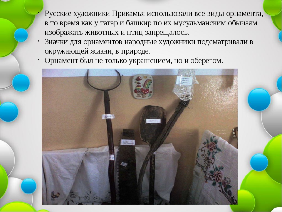 Русские художники Прикамья использовали все виды орнамента, в то время как у...