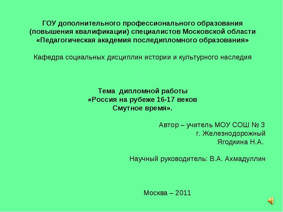 ГОУ дополнительного профессионального образования (повышения квалификации) сп...