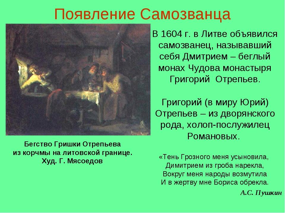 Появление Самозванца В 1604 г. в Литве объявился самозванец, называвший себя...