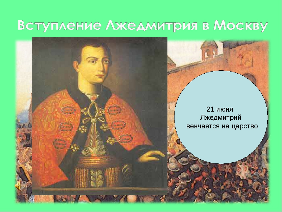 21 июня Лжедмитрий венчается на царство