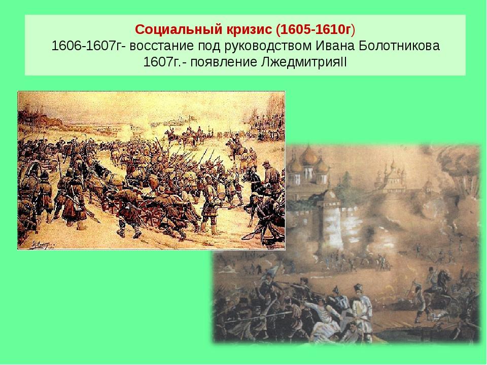 Социальный кризис (1605-1610г) 1606-1607г- восстание под руководством Ивана Б...
