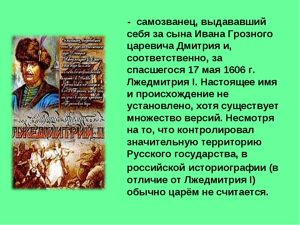 - самозванец, выдававший себя за сына Ивана Грозного царевича Дмитрия и, соо...