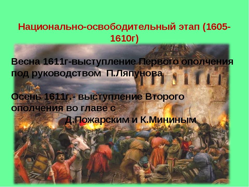 Национально-освободительный этап (1605-1610г) Весна 1611г-выступление Первого...