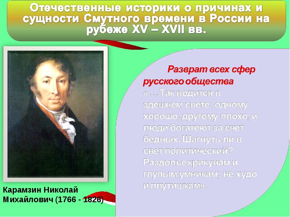 Карамзин Николай Михайлович (1766 - 1826)