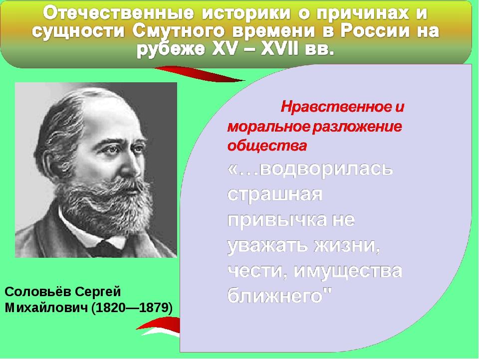 Соловьёв Сергей Михайлович (1820—1879)