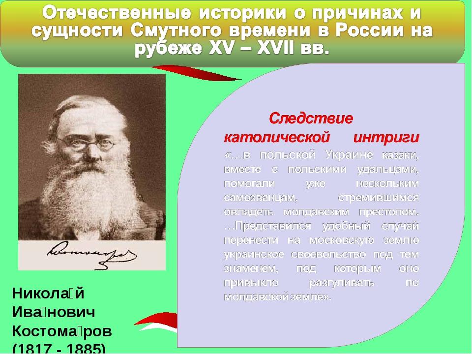 Никола́й Ива́нович Костома́ров (1817 - 1885)