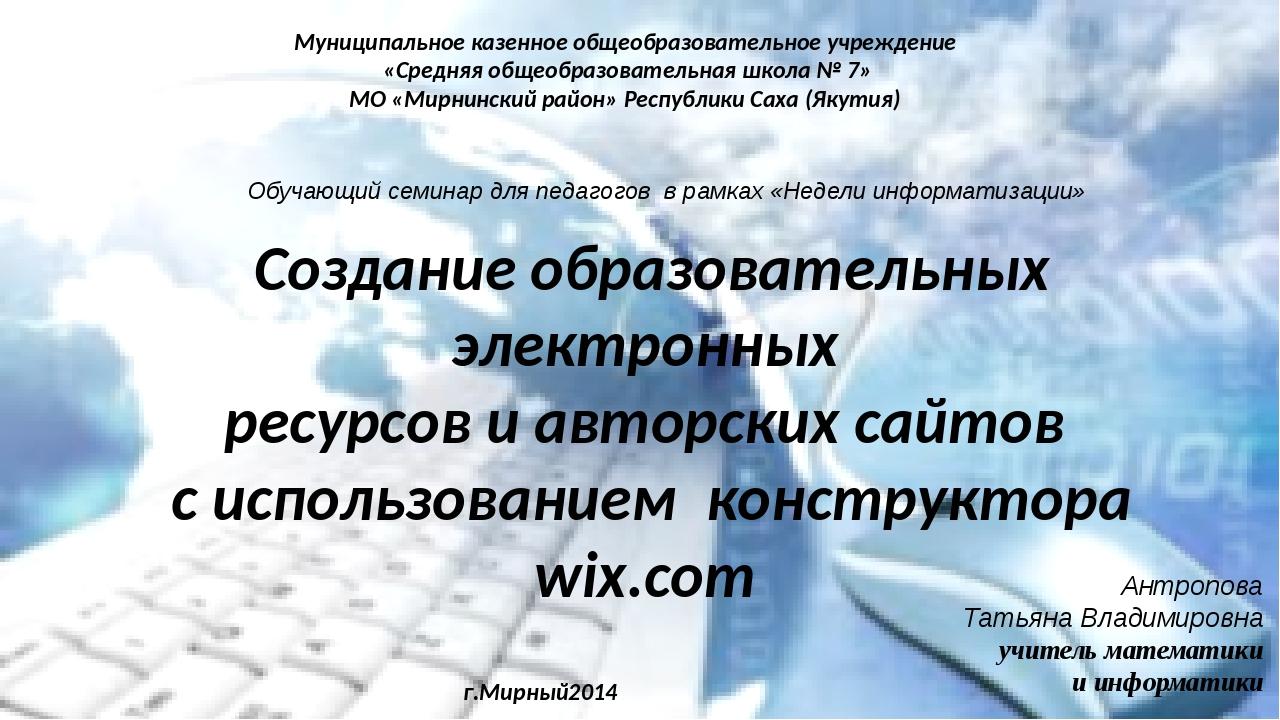 Создание образовательных электронных ресурсов и авторских сайтов с использов...