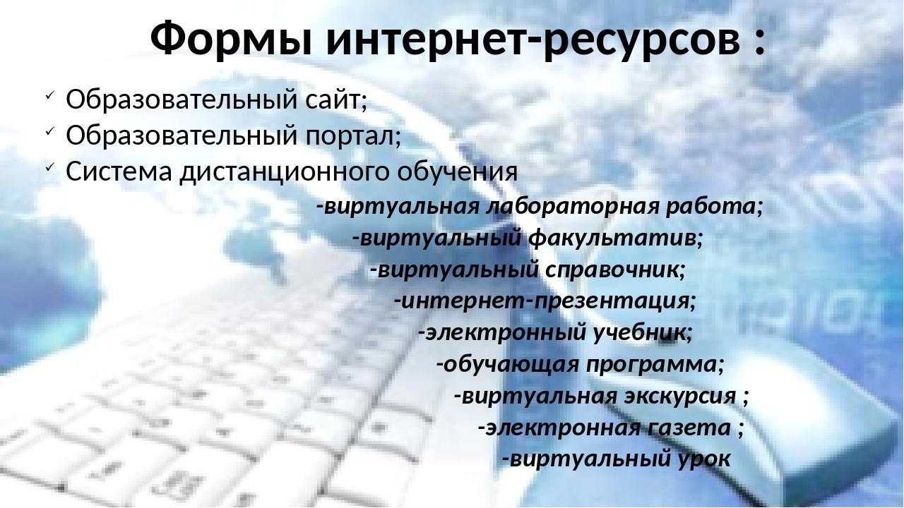 Формы интернет-ресурсов : Образовательный сайт; Образовательный портал; Сист...