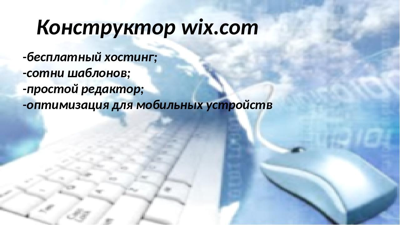 Конструктор wix.com -бесплатный хостинг; -сотни шаблонов; -простой редактор;...
