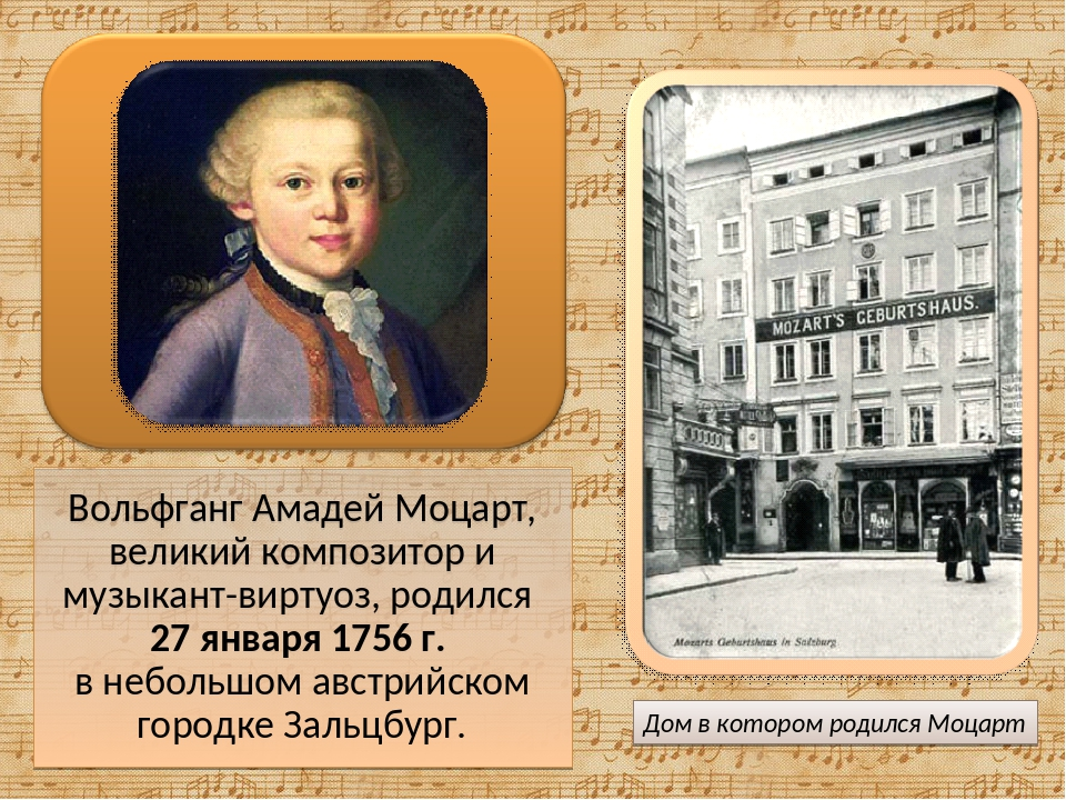все о моцарте картинки когда он родился найти