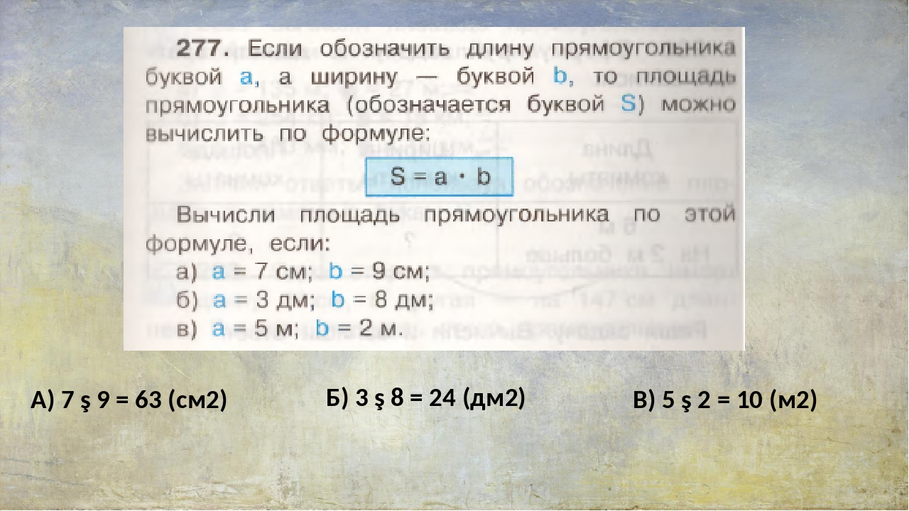 А) 7 ∙ 9 = 63 (см2) Б) 3 ∙ 8 = 24 (дм2) В) 5 ∙ 2 = 10 (м2)