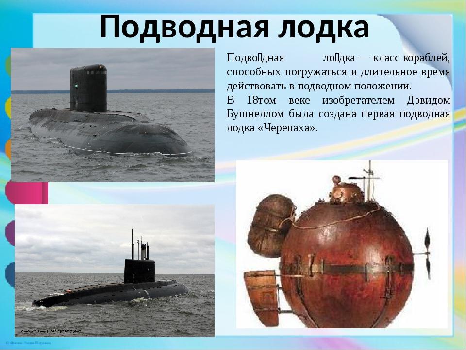 Подводные лодки картинки с описанием, пожелания