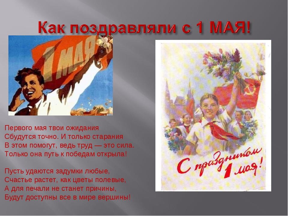 поздравления стихи про первомай короткие советские правой кнопкой мыши