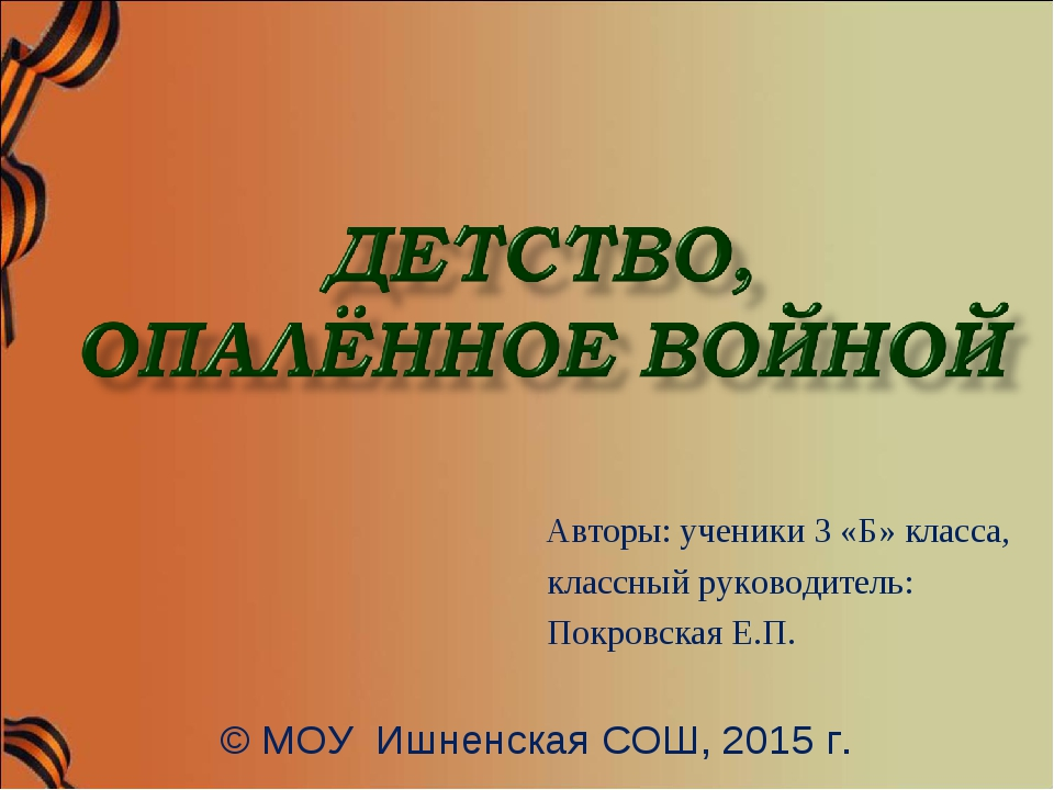 Авторы: ученики 3 «Б» класса, классный руководитель: Покровская Е.П. © МОУ Иш...