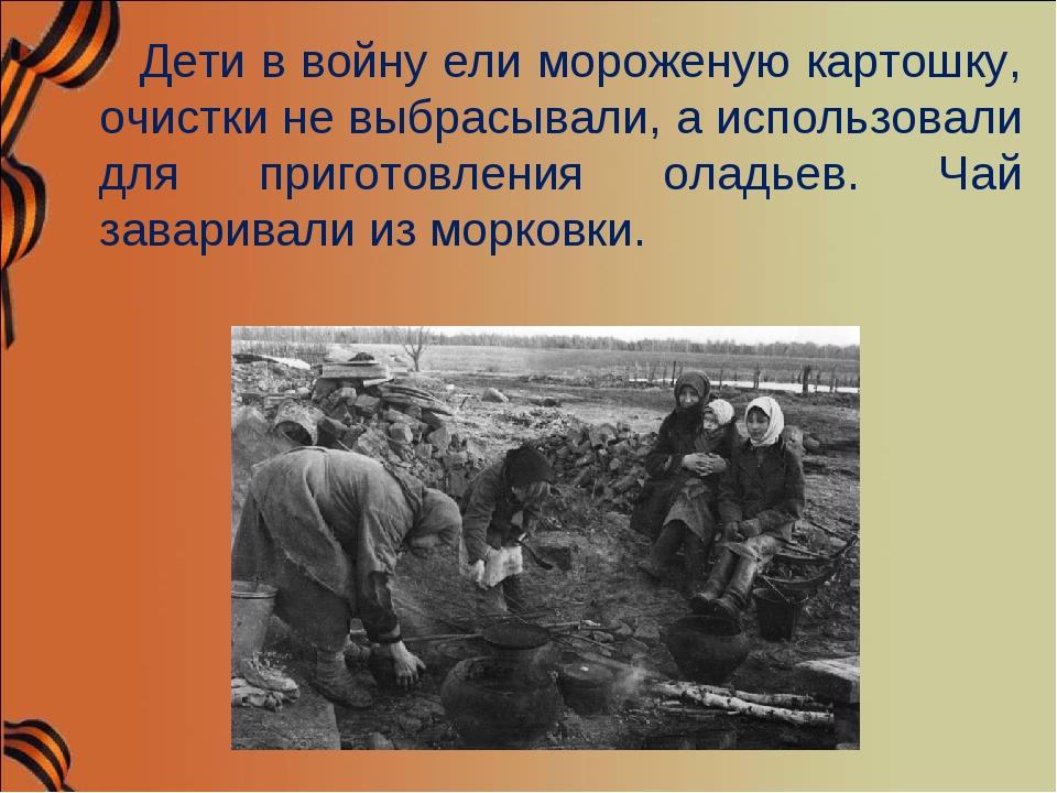 Дети в войну ели мороженую картошку, очистки не выбрасывали, а использовали...