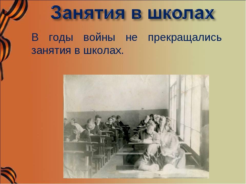 В годы войны не прекращались занятия в школах.