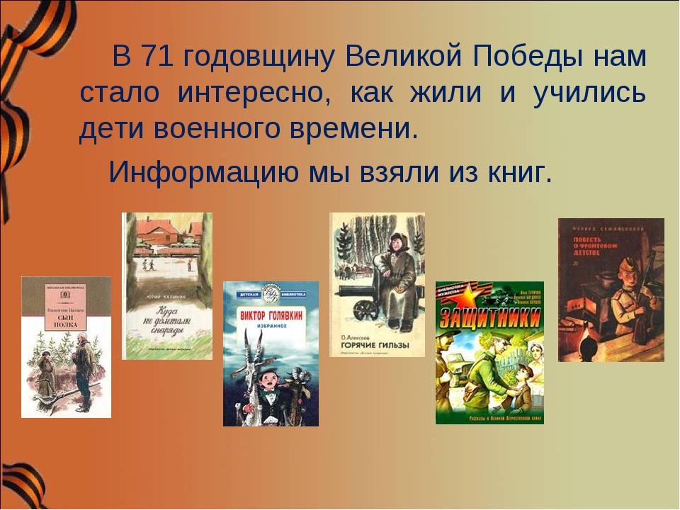 В 71 годовщину Великой Победы нам стало интересно, как жили и учились дети в...