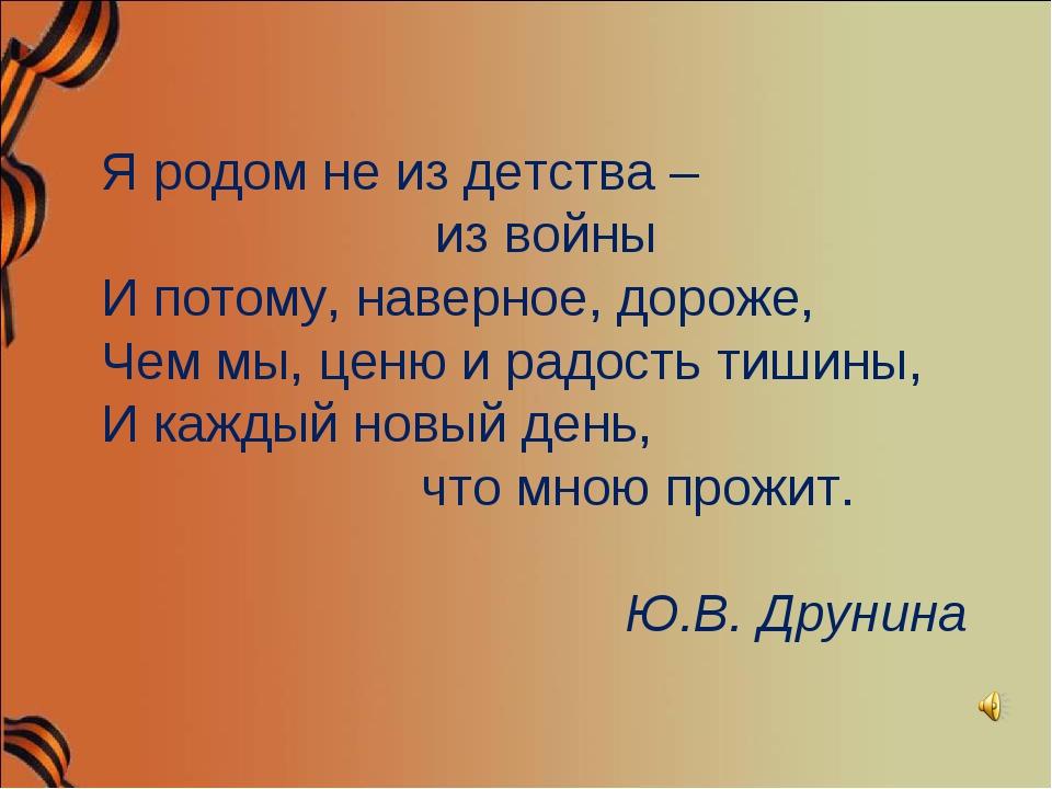Я родом не из детства –  из войны И потому, наверное,...