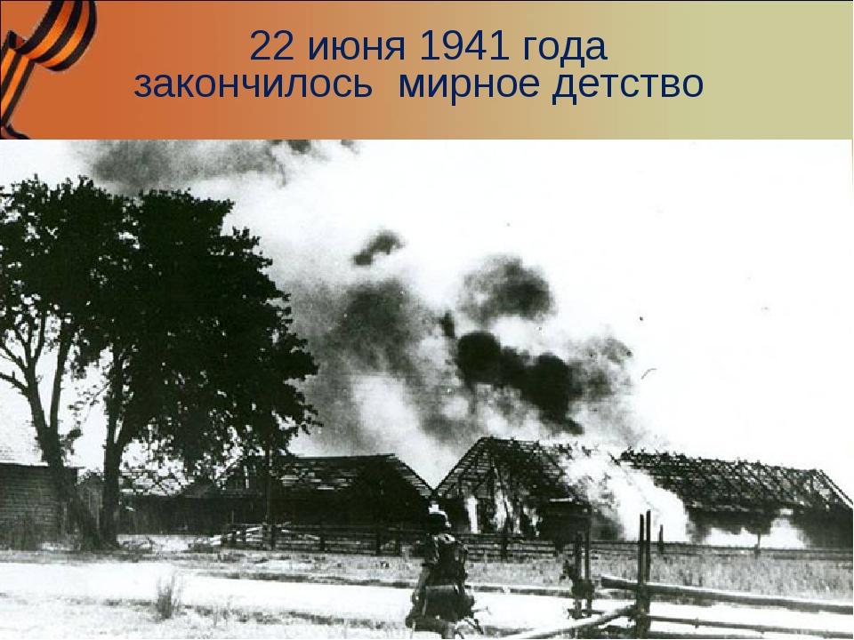22 июня 1941 года закончилось мирное детство
