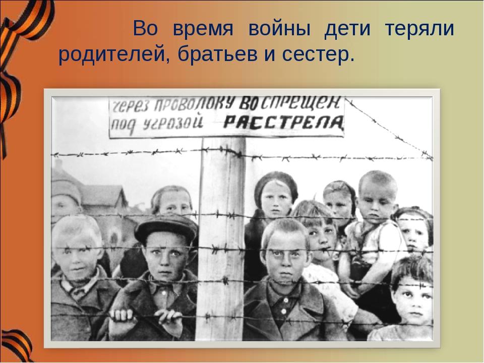 Во время войны дети теряли родителей, братьев и сестер.