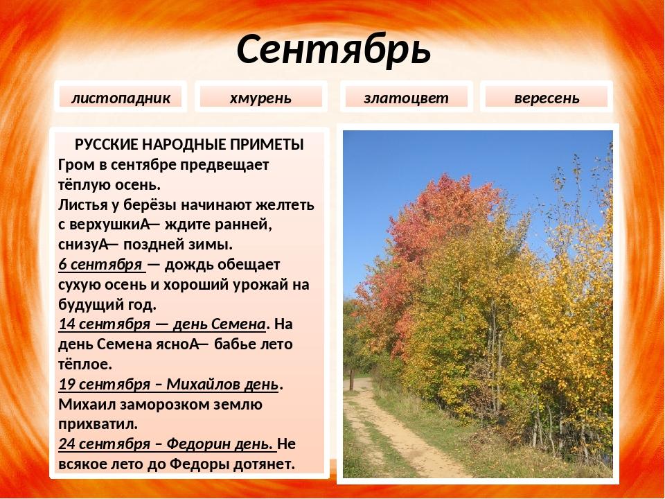 Сентябрь РУССКИЕ НАРОДНЫЕ ПРИМЕТЫ Гром в сентябре предвещает тёплую осень. Ли...