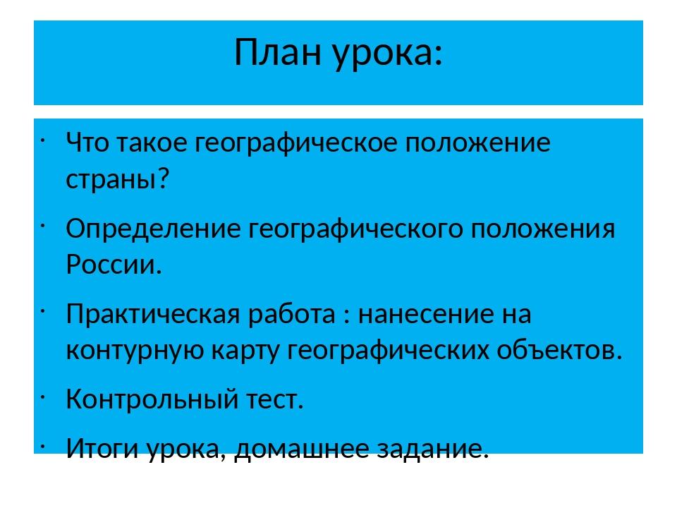 План урока: Что такое географическое положение страны? Определение географиче...
