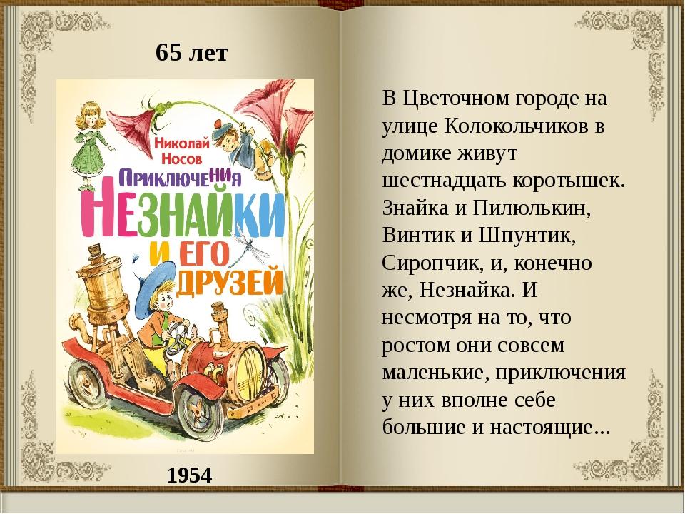 1954 65 лет В Цветочном городе на улице Колокольчиков в домике живут шестнадц...