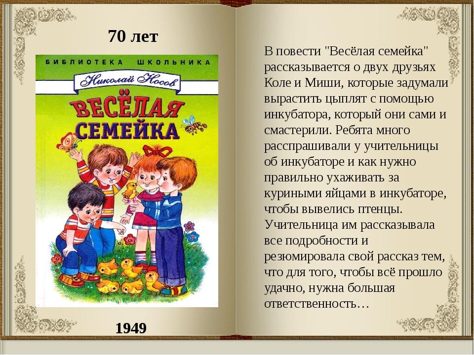 """1949 70 лет В повести """"Весёлая семейка"""" рассказывается о двух друзьях Коле и..."""