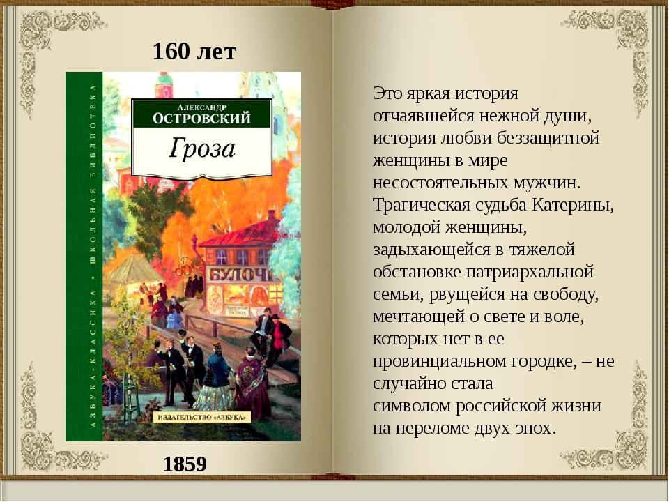 1859 160 лет Это яркая история отчаявшейся нежной души, история любви беззащи...