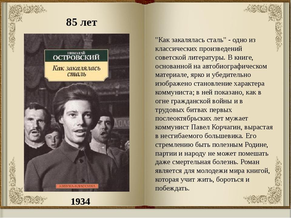 """1934 85 лет """"Как закалялась сталь"""" - одно из классических произведений советс..."""