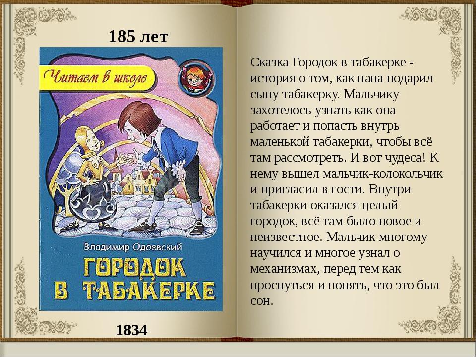 1834 185 лет Сказка Городок в табакерке - история о том, как папа подарил сын...