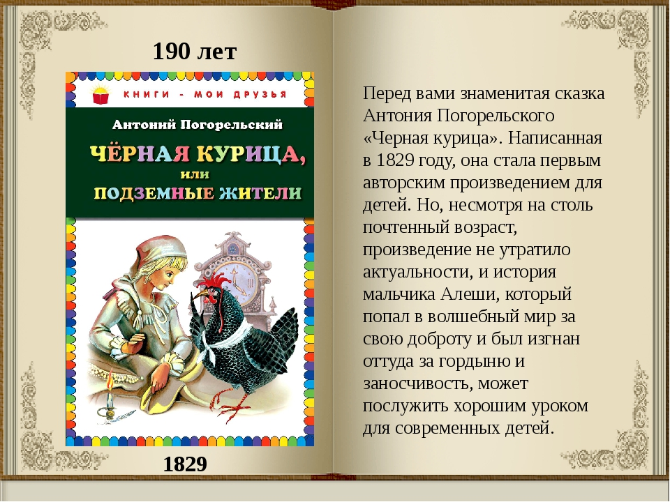 1829 190 лет Перед вами знаменитая сказка Антония Погорельского «Черная куриц...