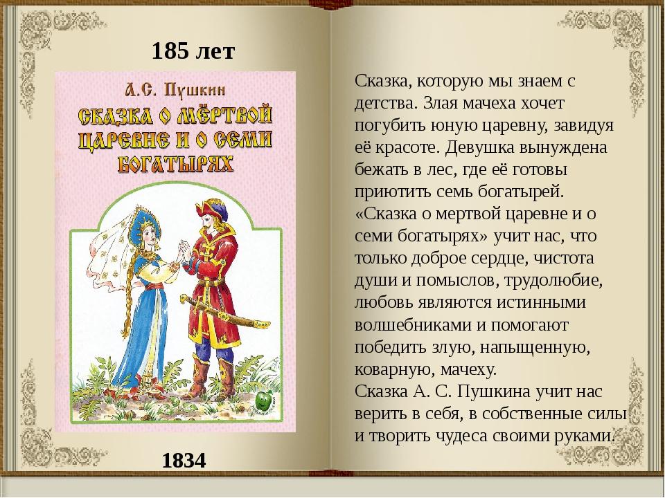 1834 185 лет Сказка, которую мы знаем с детства. Злая мачеха хочет погубить ю...