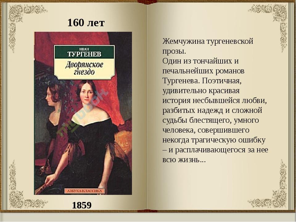 1859 160 лет Жемчужина тургеневской прозы. Один из тончайших и печальнейших р...