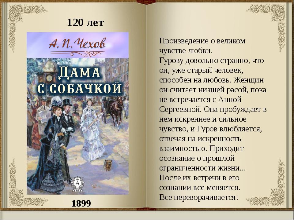 1899 120 лет Произведение о великом чувстве любви. Гурову довольно странно, ч...