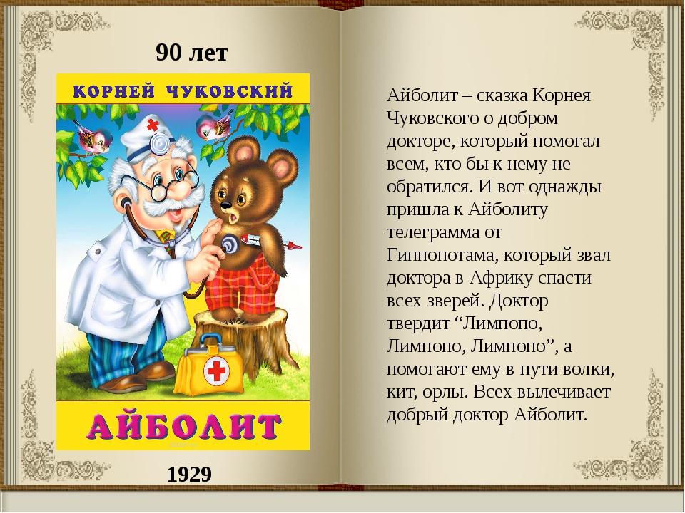 1929 90 лет Айболит – сказка Корнея Чуковского о добром докторе, который помо...