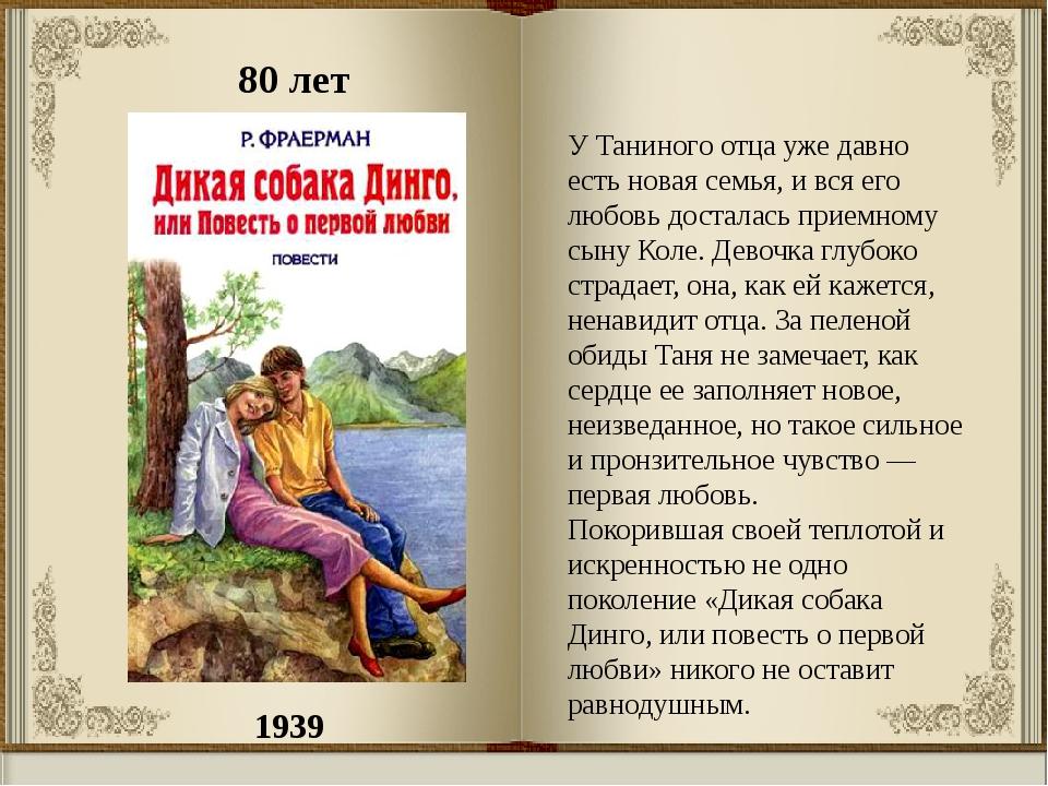 1939 80 лет У Таниного отца уже давно есть новая семья, и вся его любовь дост...