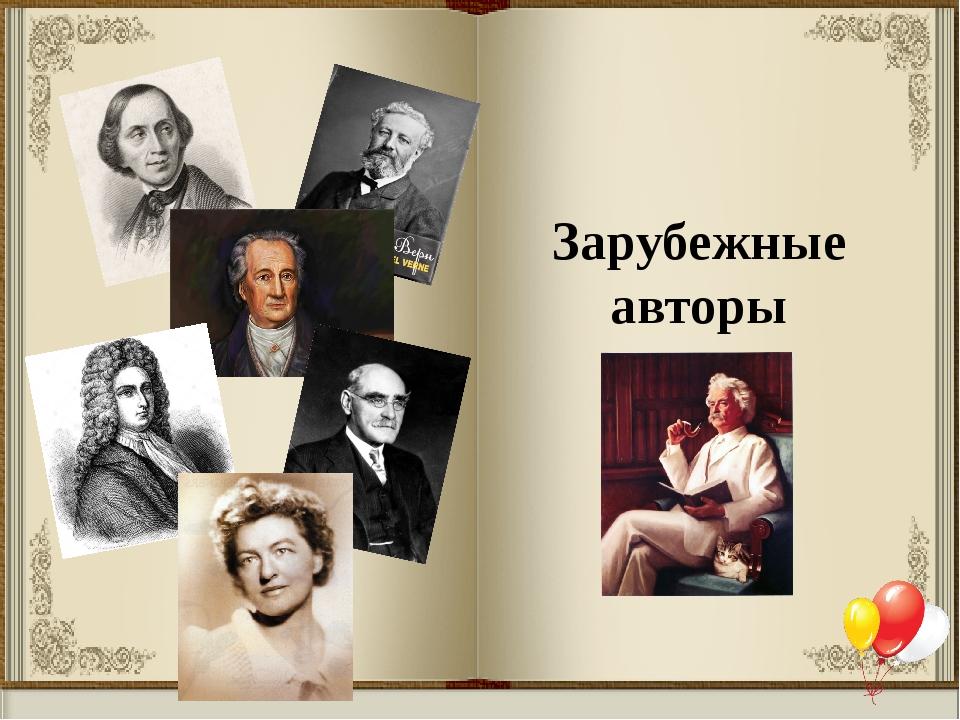 Зарубежные авторы